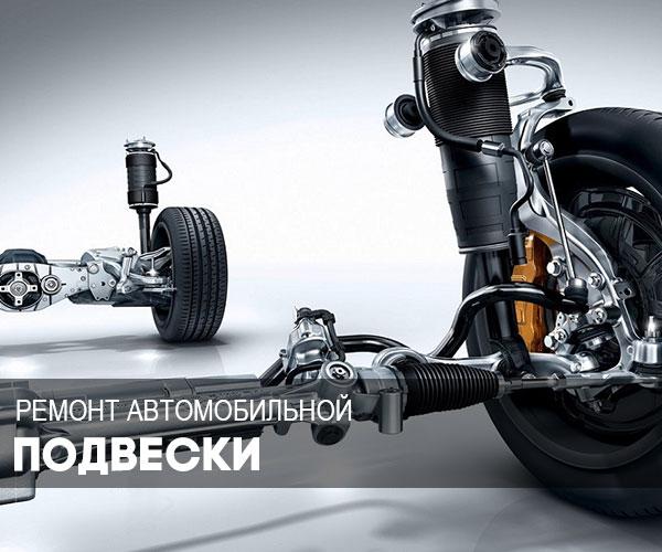 Ремонт и восстановление подвески в Минске Услуги remont-podveski-minsk