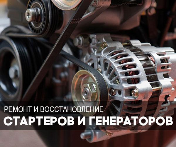 Ремонт генераторов и стартеров в Минске Услуги remont-starterov-i-generatorov