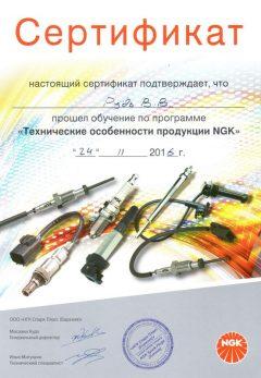 Ремонт автомобилей Lifan rud_cr-240x347