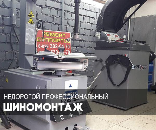 Шиномонтаж в Минске Услуги shinomontazh-frunzenskij-rajon-minsk