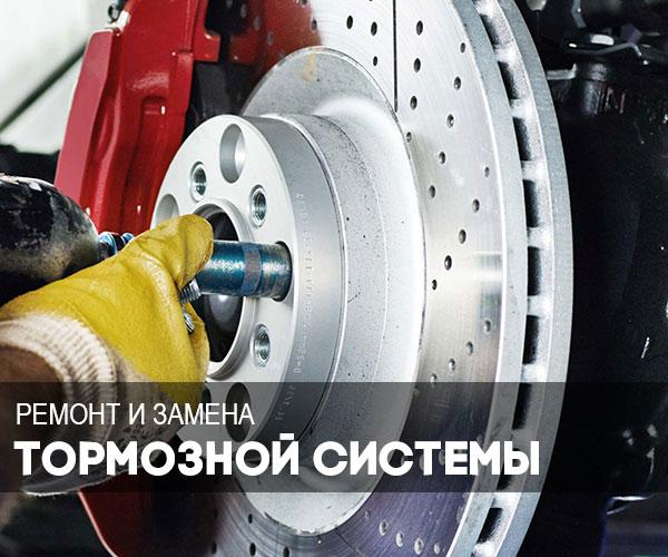 Ремонт тормозной системы в Минске remont-tormoznoj-sistemy-v-minske